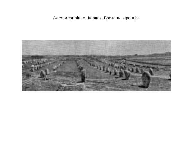 Алея мергірів, м. Карпак, Бретань, Франція