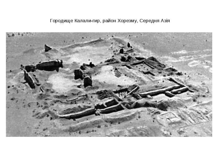 Городище Калали-гир, район Хорезму, Середня Азія