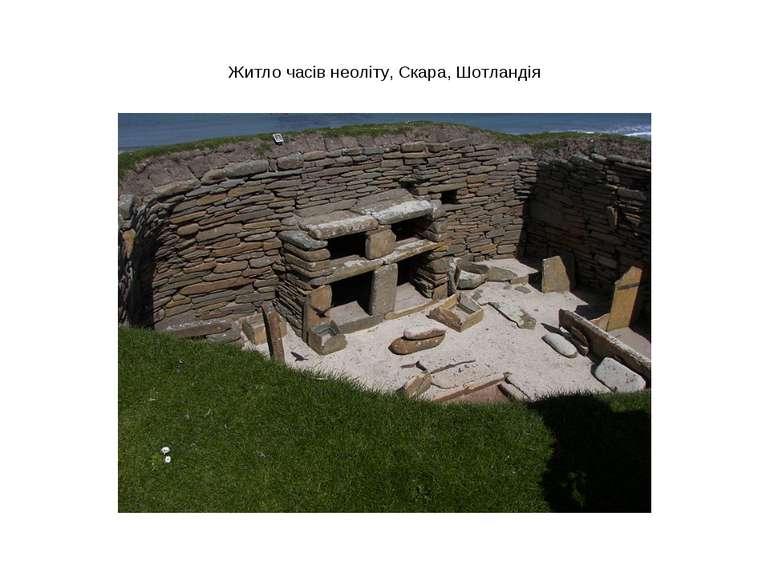Житло часів неоліту, Скара, Шотландія