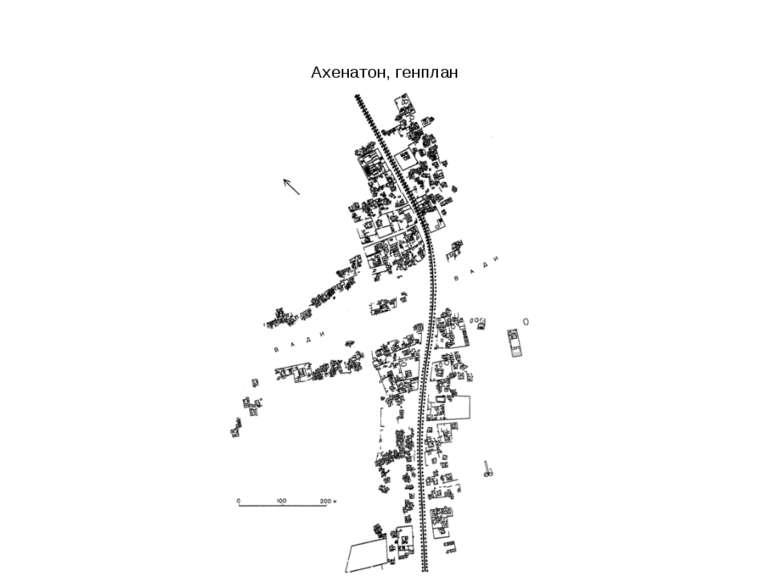 Ахенатон, генплан
