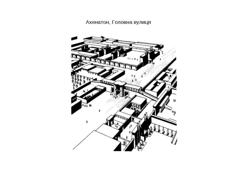 Ахенатон, Головна вулиця
