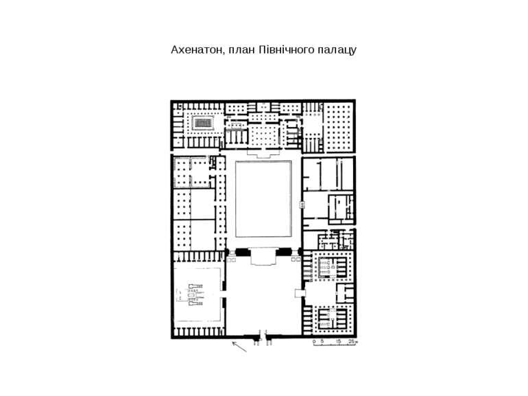 Ахенатон, план Північного палацу
