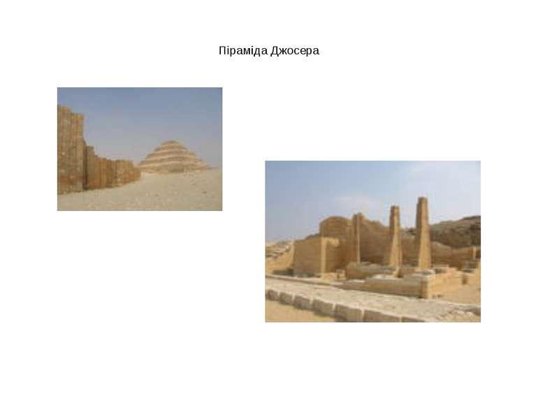 Піраміда Джосера