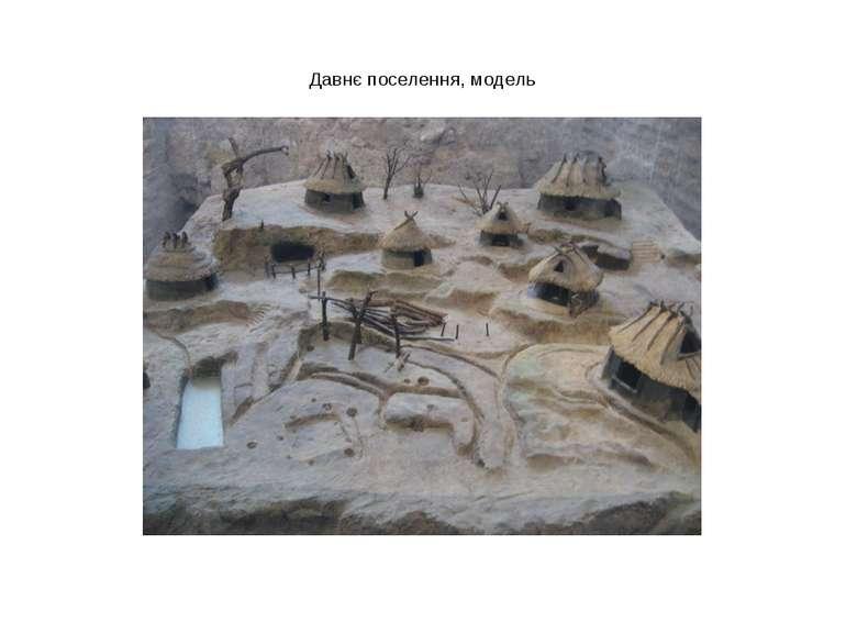 Давнє поселення, модель
