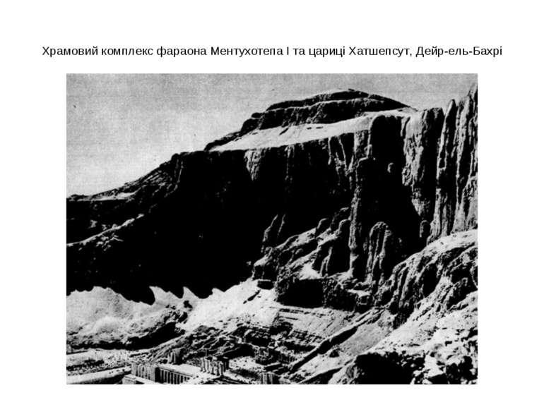 Храмовий комплекс фараона Ментухотепа І та цариці Хатшепсут, Дейр-ель-Бахрі
