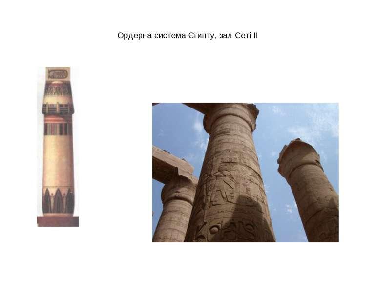Ордерна система Єгипту, зал Сеті ІІ