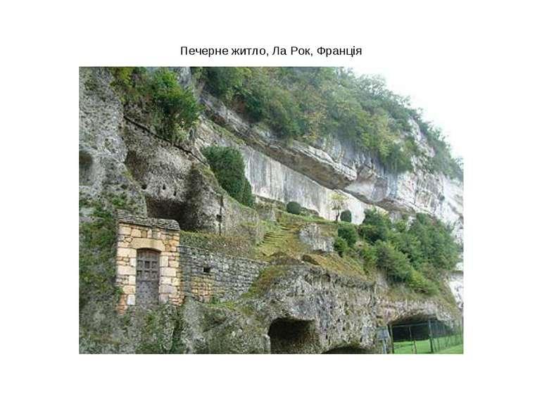 Печерне житло, Ла Рок, Франція