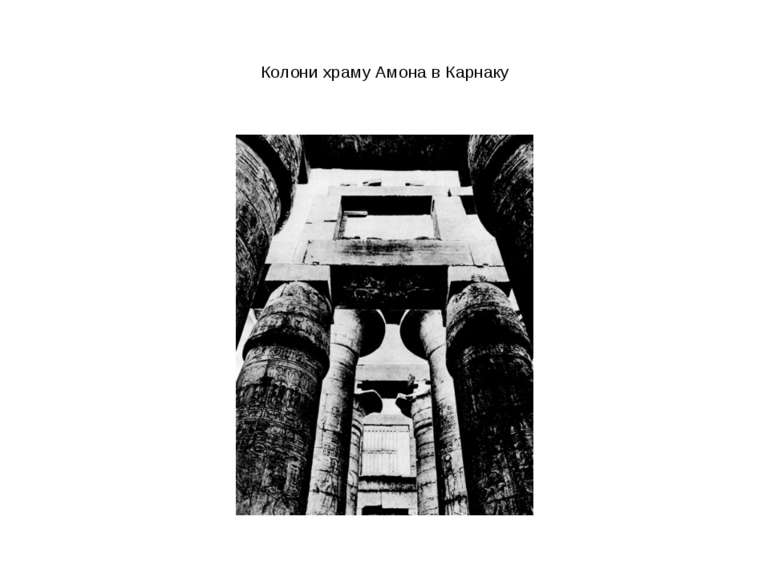 Колони храму Амона в Карнаку