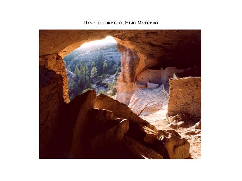 Печерне житло, Нью Мексико