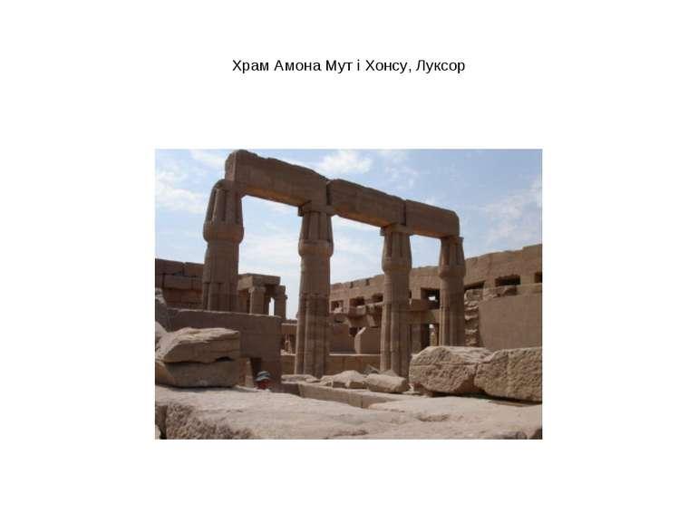 Храм Амона Мут і Хонсу, Луксор