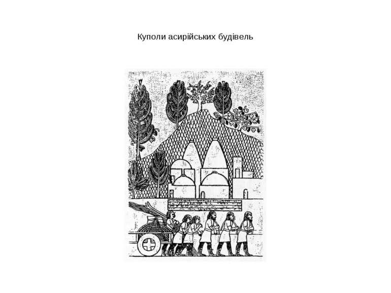Куполи асирійських будівель