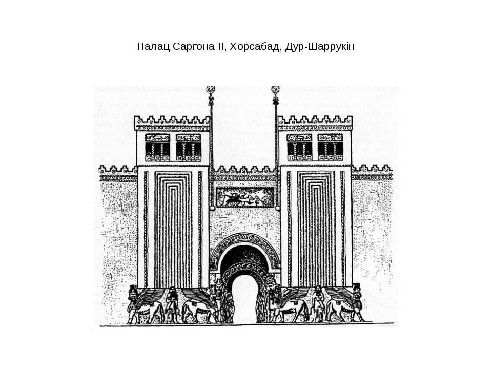 Палац Саргона ІІ, Хорсабад, Дур-Шаррукін