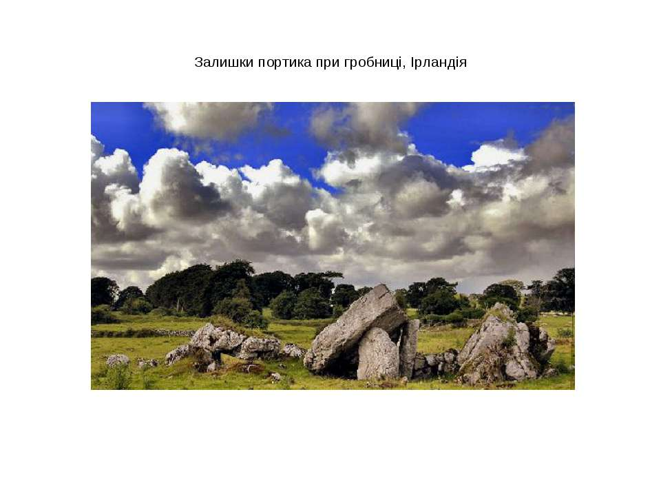 Залишки портика при гробниці, Ірландія