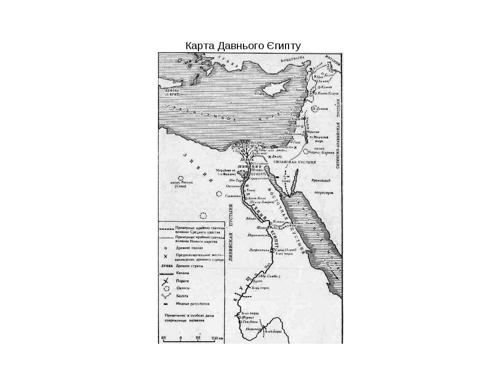 Карта Давнього Єгипту