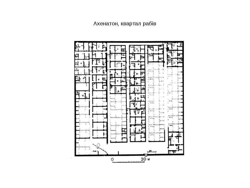 Ахенатон, квартал рабів