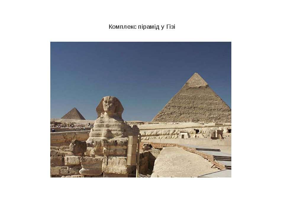 Комплекс пірамід у Гізі