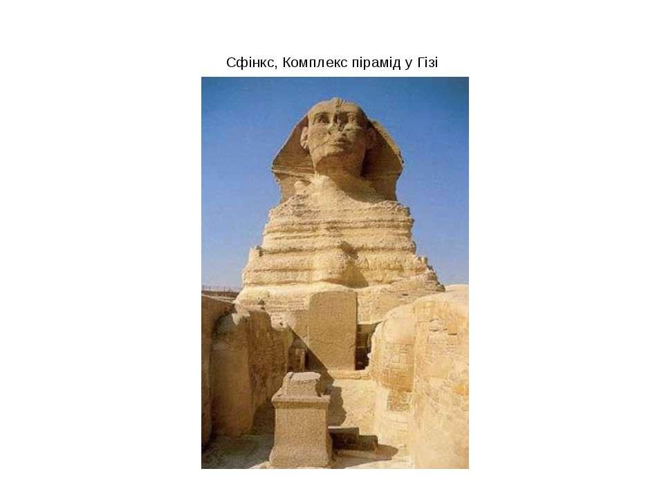 Сфінкс, Комплекс пірамід у Гізі