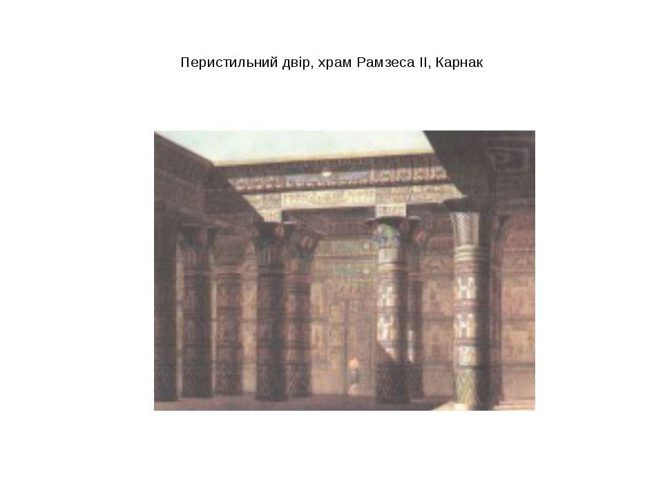 Перистильний двір, храм Рамзеса ІІ, Карнак