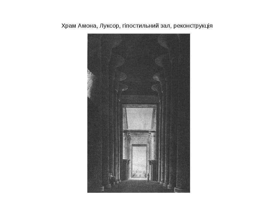 Храм Амона, Луксор, гіпостильний зал, реконструкція