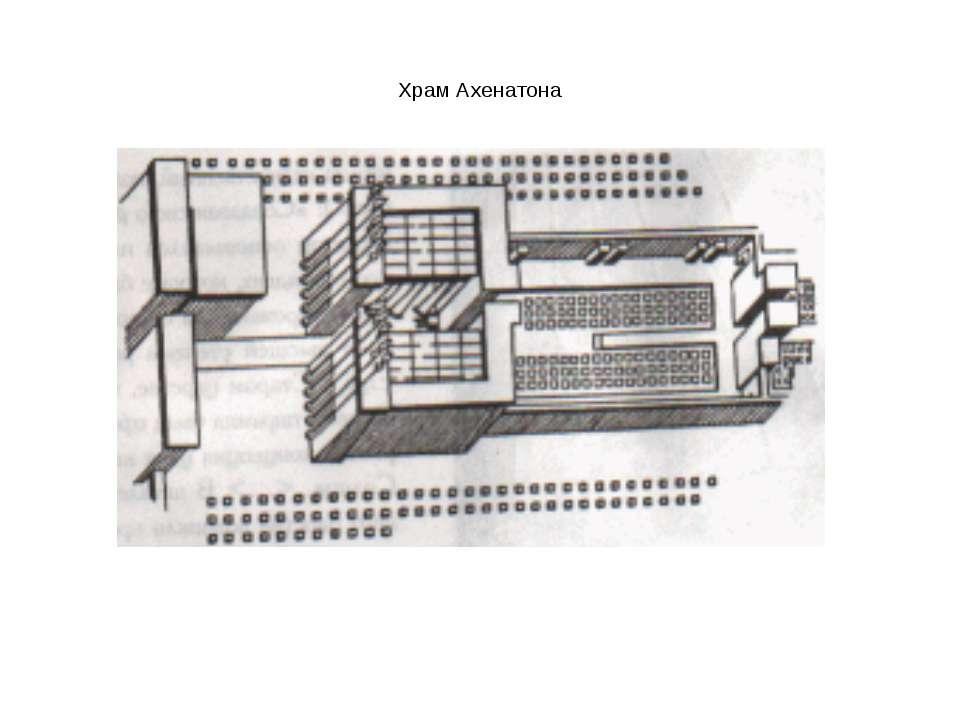 Храм Ахенатона