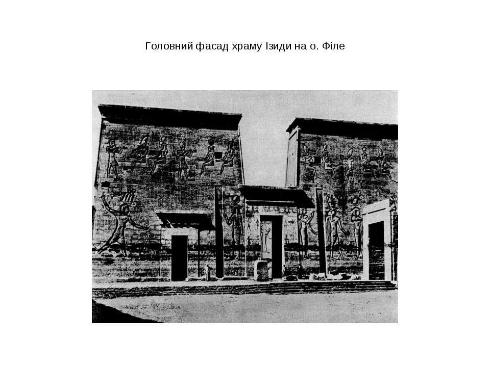 Головний фасад храму Ізиди на о. Філе
