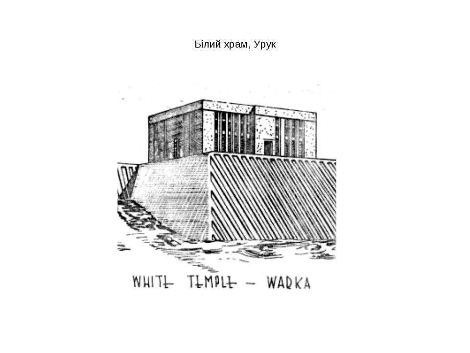 Білий храм, Урук