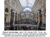 Верхні торгові ряди, зараз ГУМ у Москві, 1890…93 рр., арх. Померанцев, інж. В...