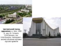 Центральний палац одруження, м. Київ, 1980 р., арх. В.І.Гопкало, В.М.Гречина,...