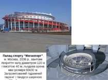 """Палац спорту """"Мегаспорт"""", м. Москва, 2006 р., вантове покриття залу діаметром..."""