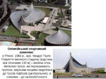Олімпійський спортивний комплекс в Японії, 1964 р., арх. Кендзо Танге. Покрит...