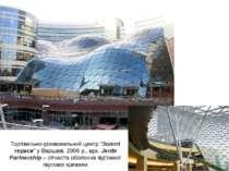 """Торгівельно-розважальний центр """"Золоті тераси"""" у Варшаві, 2006 р., арх. Jerde..."""
