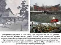 Володимирський ринок, м. Київ, 1966 р., арх. Ратушинський, інж. Л.П.Дмітрієв,...