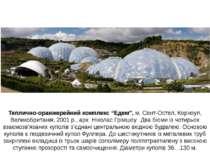 """Теплично-оранжерейний комплекс """"Едем"""", м. Сент-Остел, Корноул, Великобританія..."""