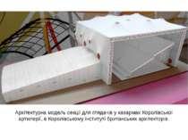Архітектурна модель секції для глядачів у казармах Королівської артилерії, в ...
