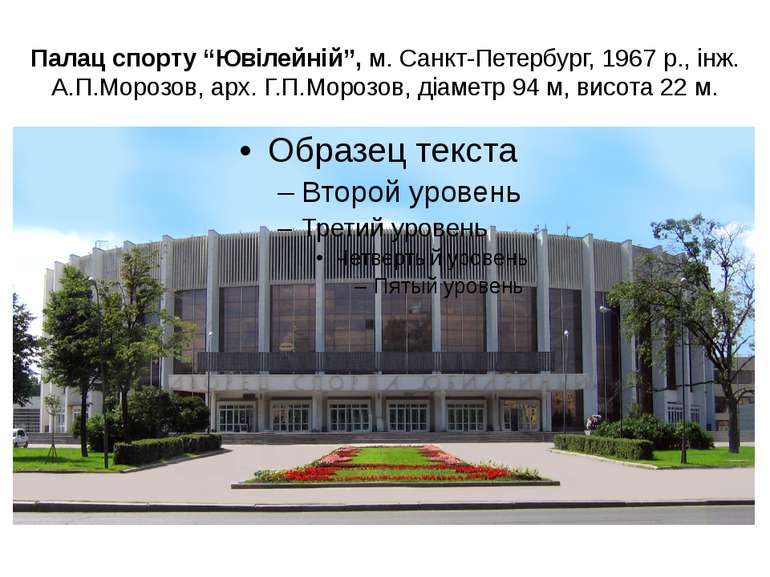 """Палац спорту """"Ювілейній"""", м. Санкт-Петербург, 1967 р., інж. А.П.Морозов, арх...."""