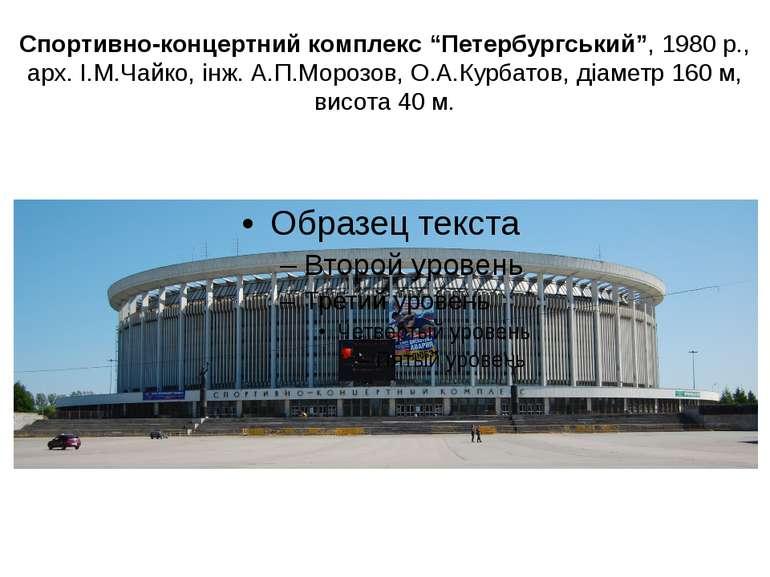 """Спортивно-концертний комплекс """"Петербургський"""", 1980 р., арх. І.М.Чайко, інж...."""