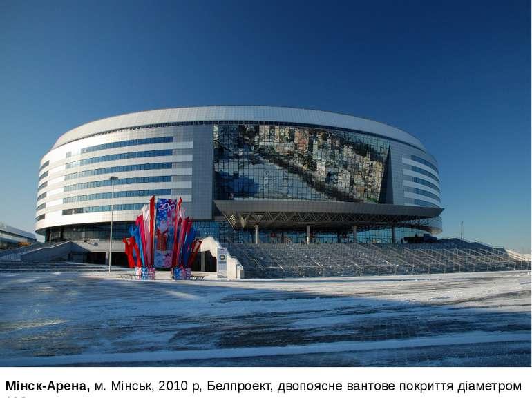 Мінск-Арена, м. Мінськ, 2010 р, Белпроект, двопоясне вантове покриття діаметр...