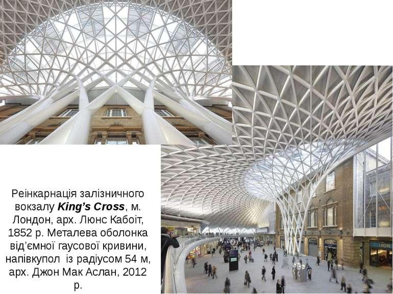 Реінкарнація залізничного вокзалу King's Cross, м. Лондон, арх. Люнс Кабоіт, ...