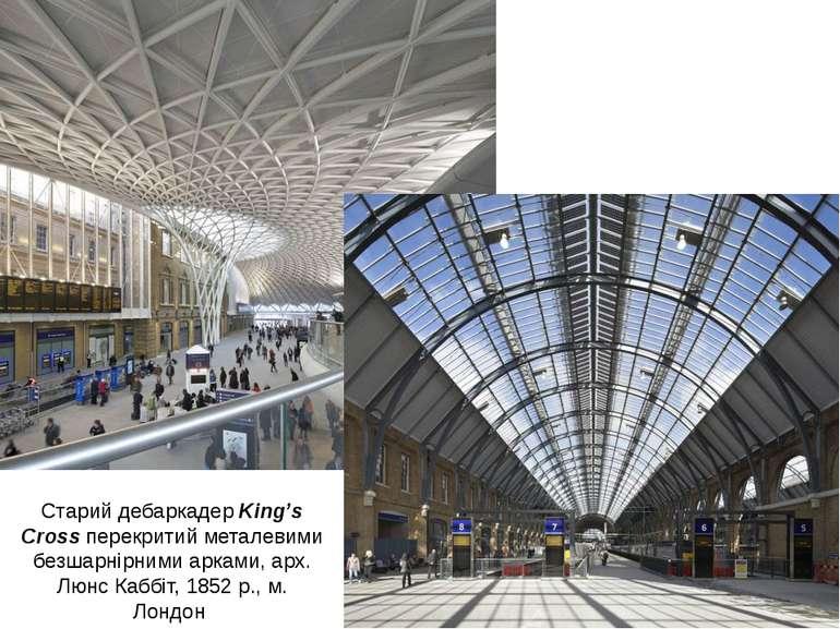 Старий дебаркадер King's Cross перекритий металевими безшарнірними арками, ар...