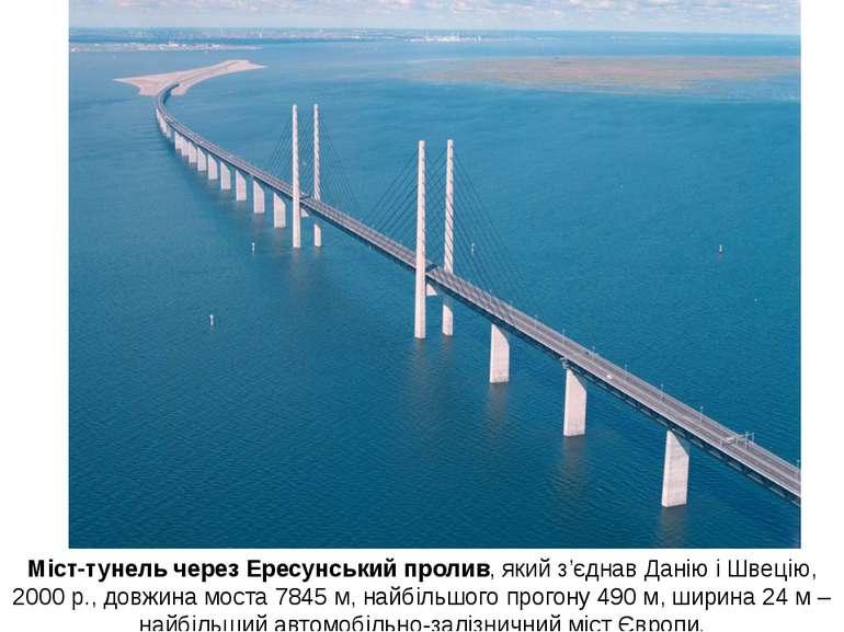 Міст-тунель через Ересунський пролив, який з'єднав Данію і Швецію, 2000 р., д...