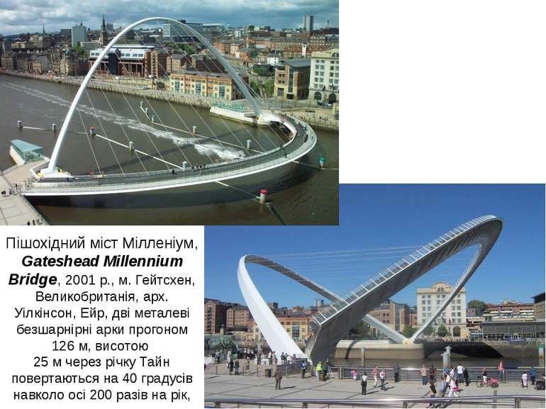 Пішохідний міст Мілленіум, Gateshead Millennium Bridge, 2001 р., м. Гейтсхен,...