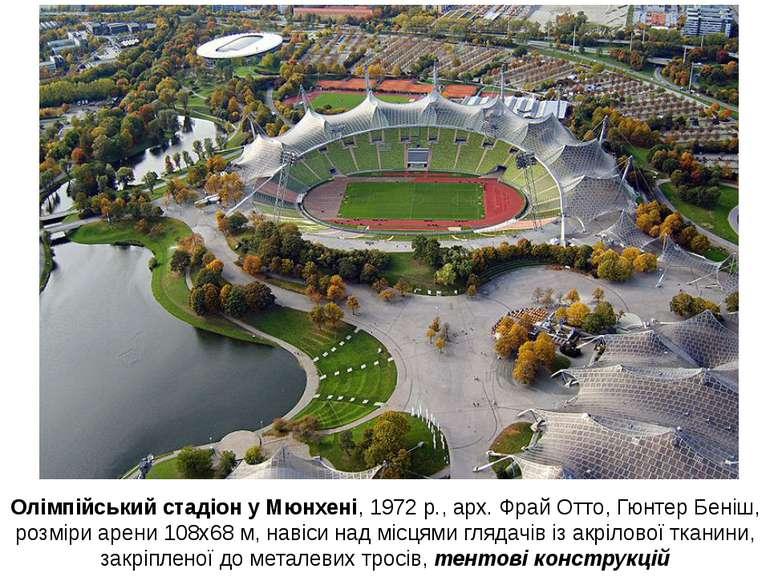 Олімпійський стадіон у Мюнхені, 1972 р., арх. Фрай Отто, Гюнтер Беніш, розмір...