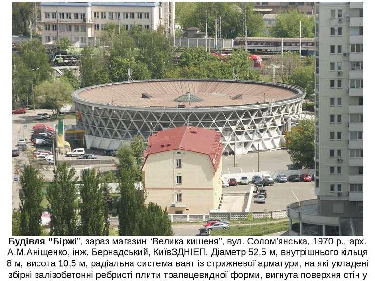 """Будівля """"Біржі"""", зараз магазин """"Велика кишеня"""", вул. Солом'янська, 1970 р., а..."""