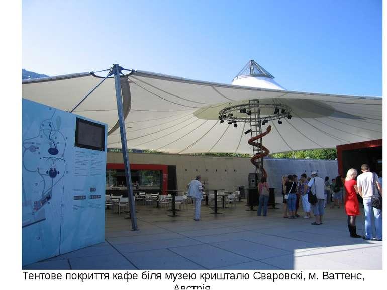 Тентове покриття кафе біля музею кришталю Сваровскі, м. Ваттенс, Австрія