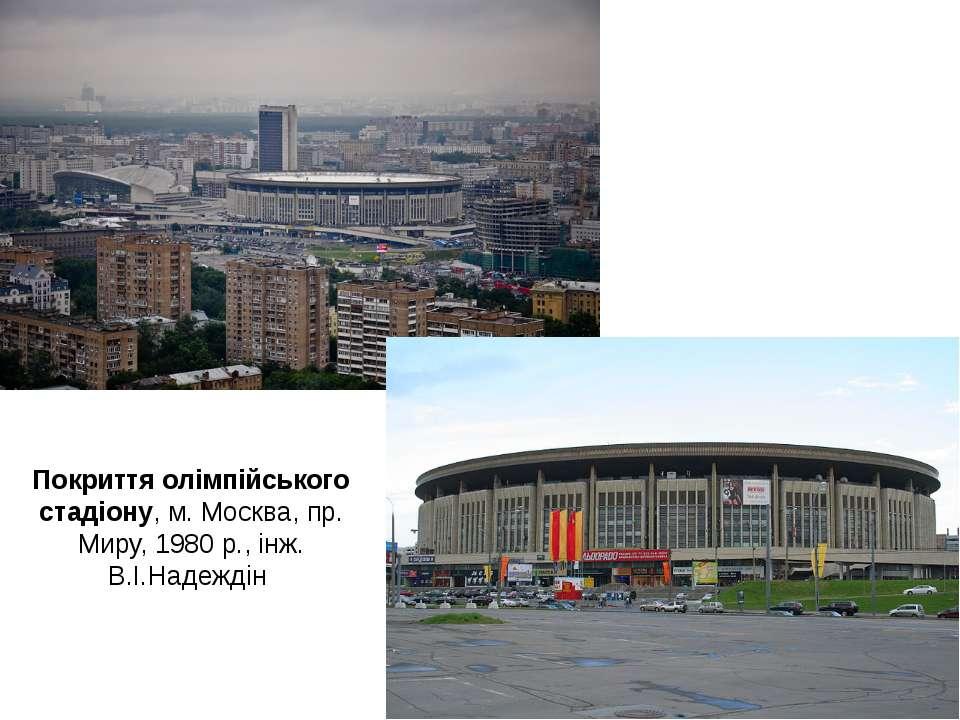Покриття олімпійського стадіону, м. Москва, пр. Миру, 1980 р., інж. В.І.Надеждін