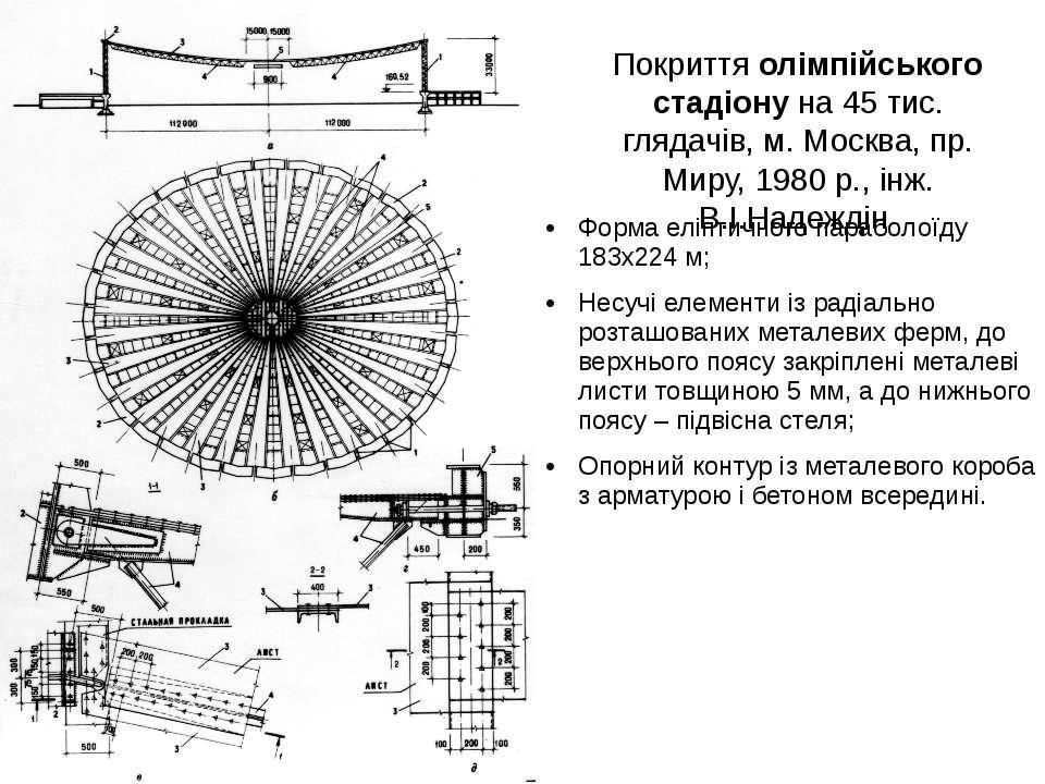 Форма еліптичного параболоїду 183х224 м; Несучі елементи із радіально розташо...
