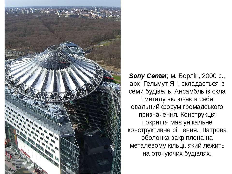 Sony Center, м. Берлін, 2000 р., арх. Гельмут Ян, складається із семи будівел...