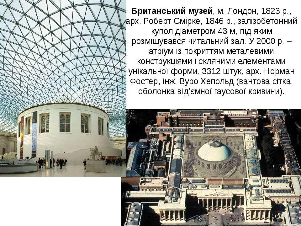 Британський музей, м. Лондон, 1823 р., арх. Роберт Смірке, 1846 р., залізобет...