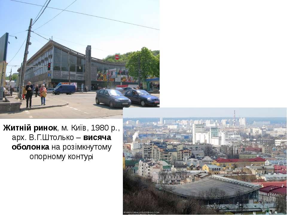 Житній ринок, м. Київ, 1980 р., арх. В.Г.Штолько – висяча оболонка на розімкн...