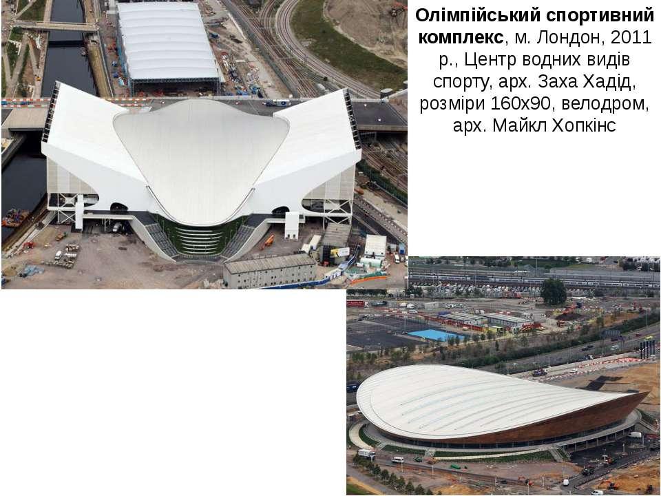 Олімпійський спортивний комплекс, м. Лондон, 2011 р., Центр водних видів спор...